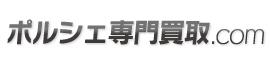 ポルシェ専門買取.COM